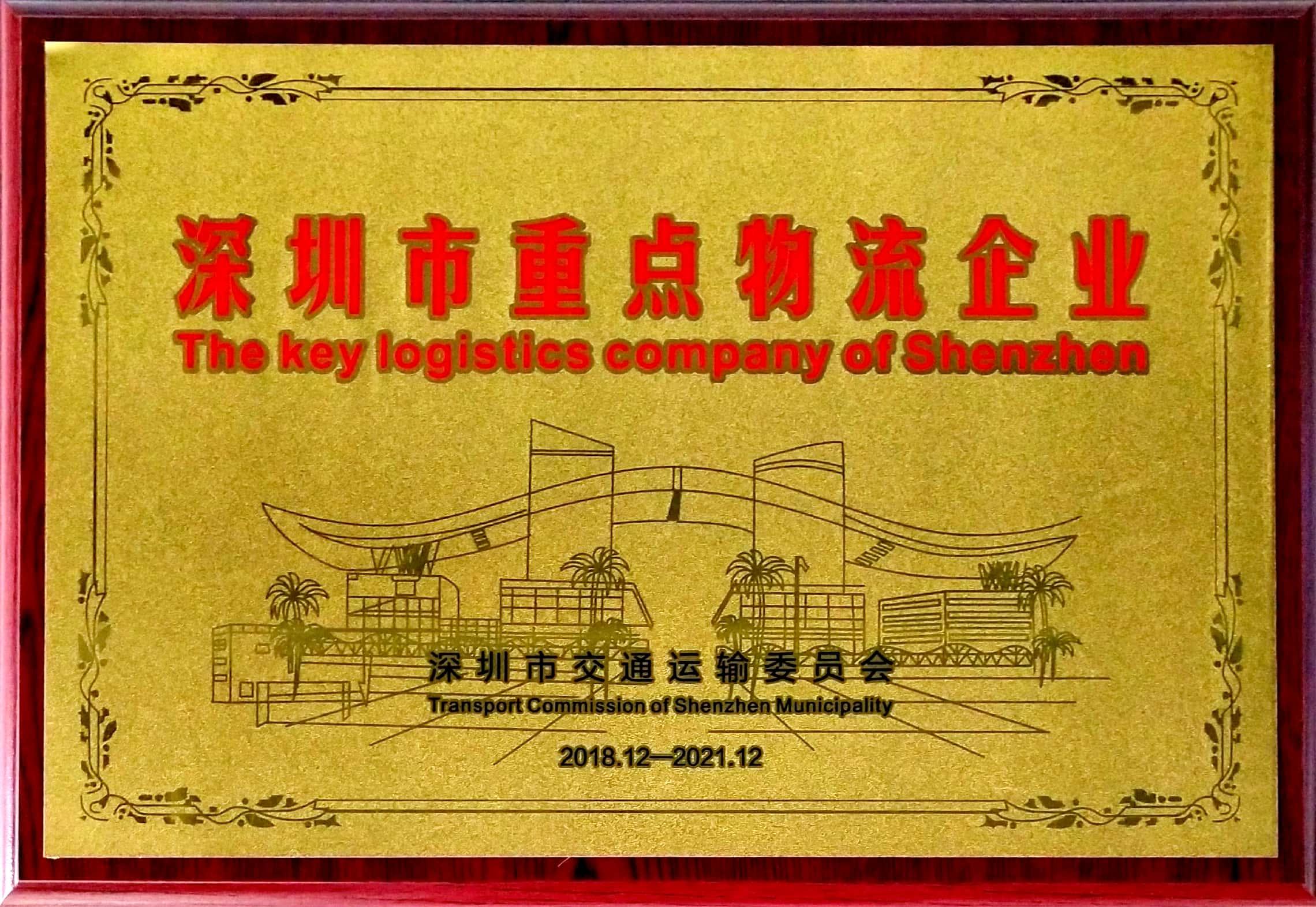 深圳市重点物流企业-富润德